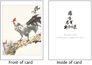 Product: Year of the Rooster greeting cards