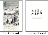 Deep Snow greeting cards