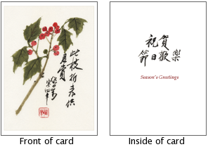 Product: Holly greeting card