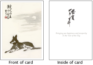 Product: Year of the Dog greeting card