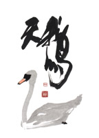 Product: Swan note card