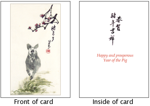 Product: Year of the Pig greeting cards