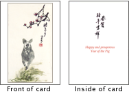 Year of the Pig greeting cards
