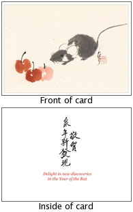 Product: Year of the Rat greeting cards