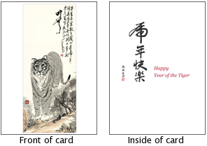 Product: Year of the Tiger greeting cards