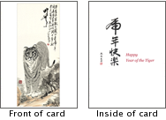 Year of the Tiger greeting cards