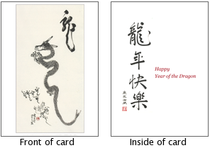 Product: Year of the Dragon greeting cards